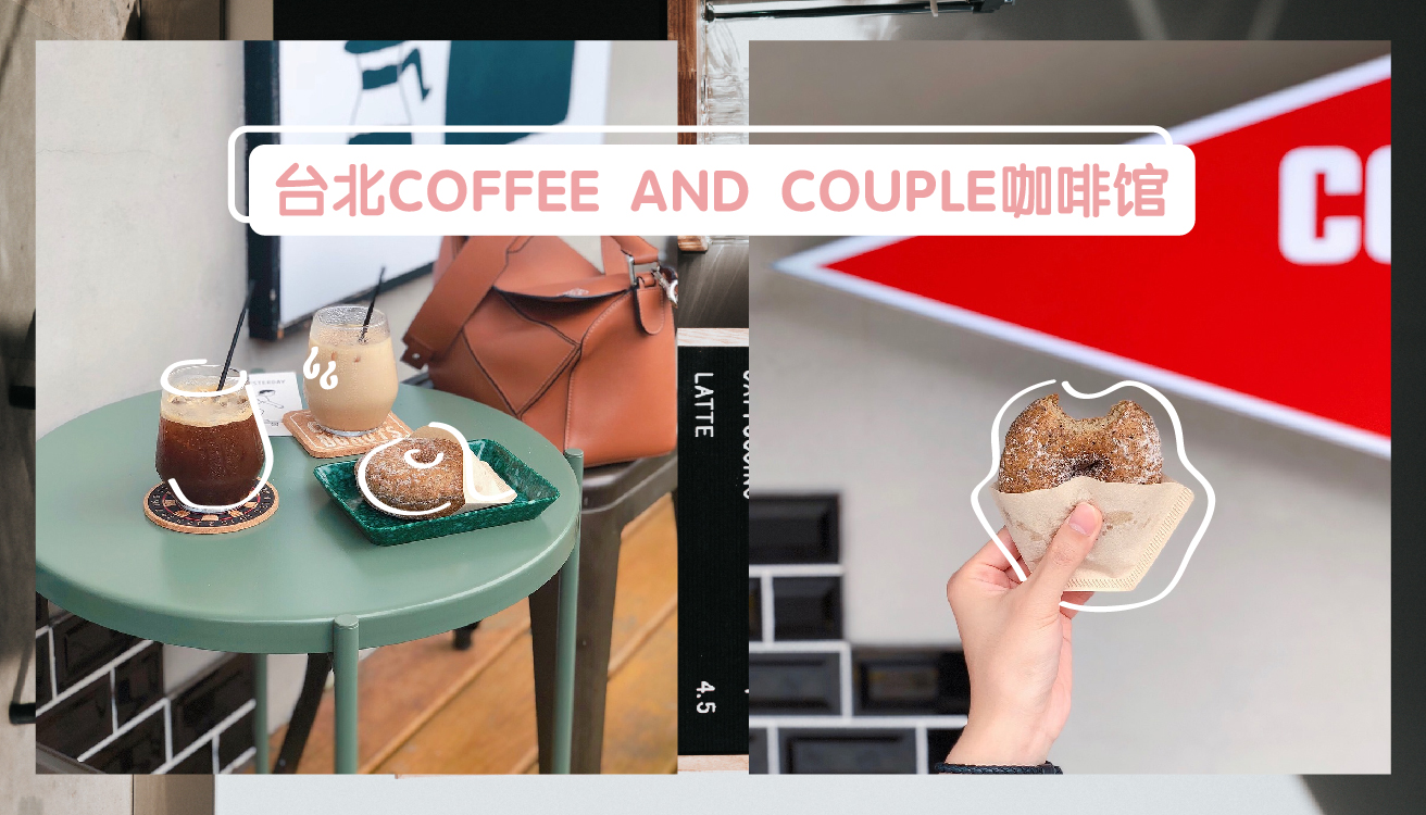 台北 • COFFEE AND COUPLE咖啡館